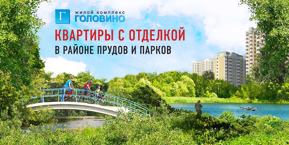 """Холдинг """"Ведис групп"""" инвестирует 8 миллиардов рублей в строительство жилого комплекса """"Вершинино"""""""