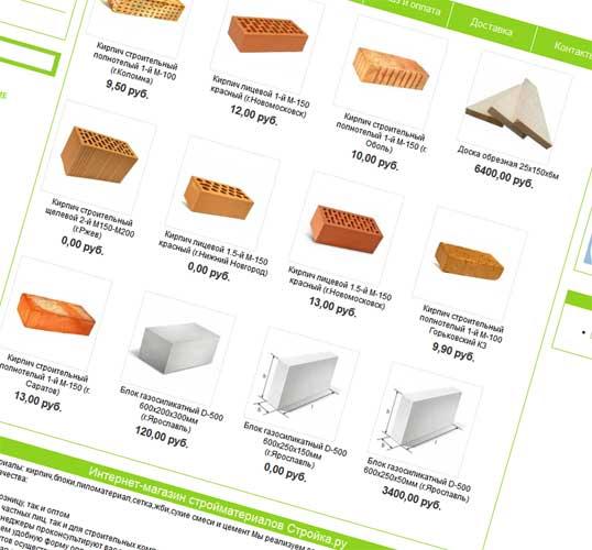 Покупка строительных материалов через интернет