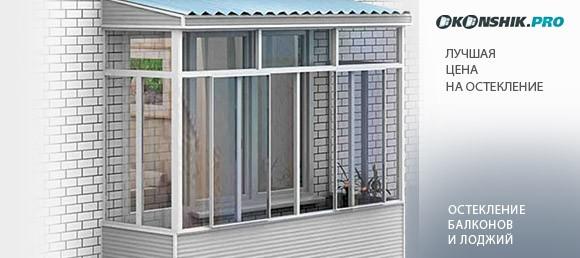 Остекление балконов и лоджий под ключ. цены на остекление ба.